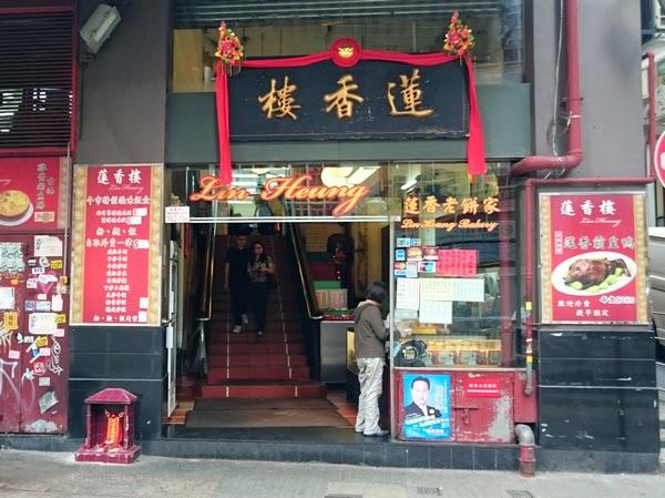【香港美食】蓮香樓.懷舊的推車飲茶