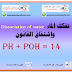 تفكك الماء Dissociation of water وإشتقاق القانون pH + pOH =14