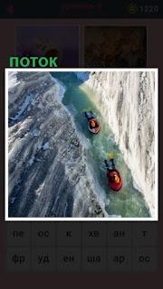 сильный поток воды в горах, по которому двигаются лодки
