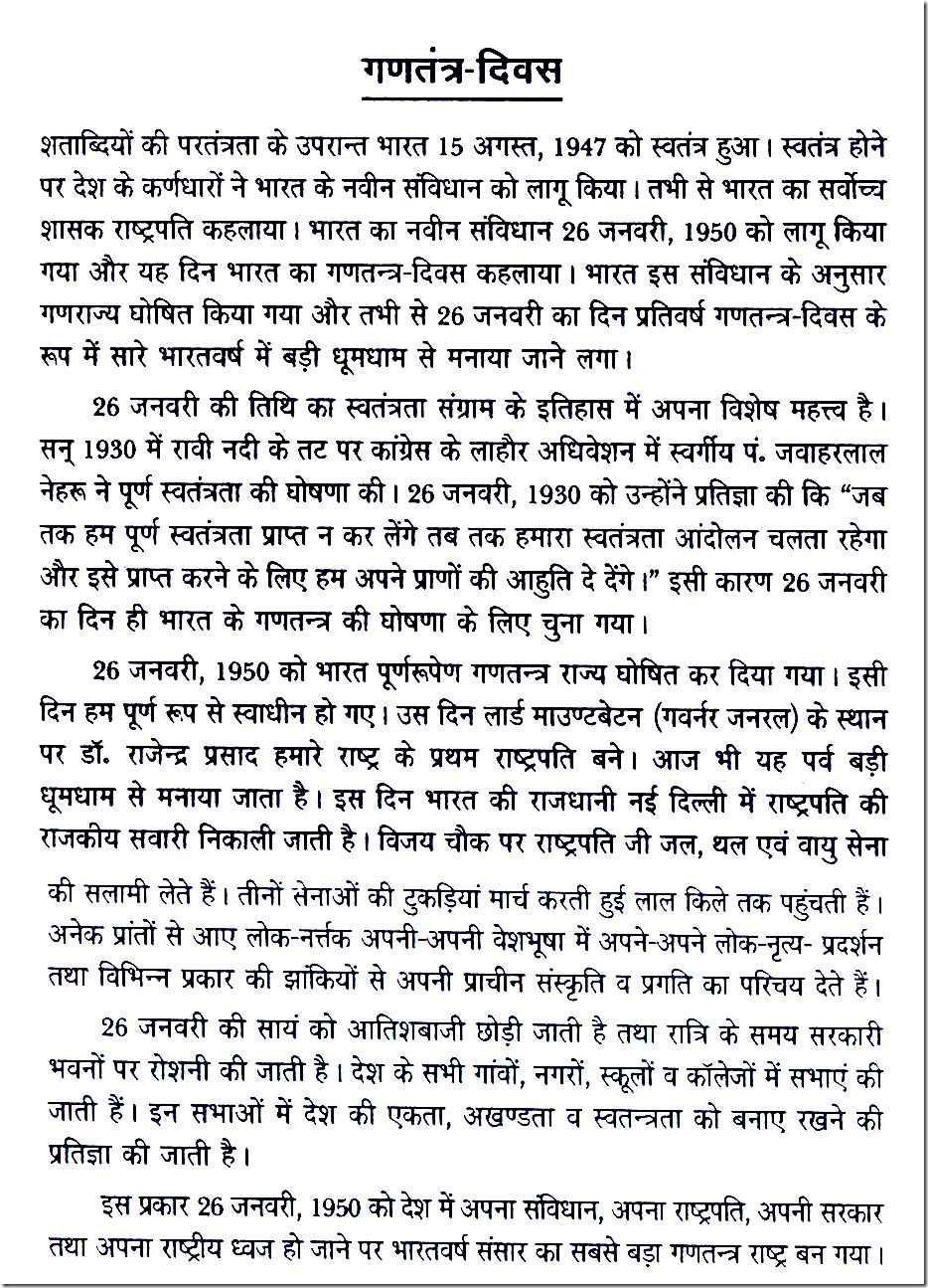 Essay on use of dustbin in hindi