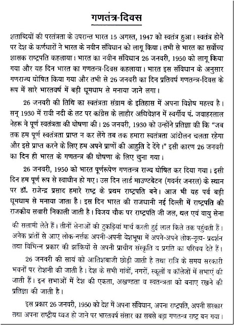 26 January Essay in Hindi