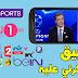 بعد غياب طويل | التطبيق الذهبي لمشاهدة آلآف القنوات التلفزيونية الرائعة العربية والعالمية المشفرة يعود بقوة