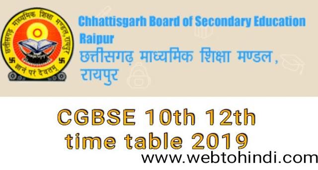 Chhattisgarh CGBSE cg board 10th 12th time table जारी देखे exam date with pdf