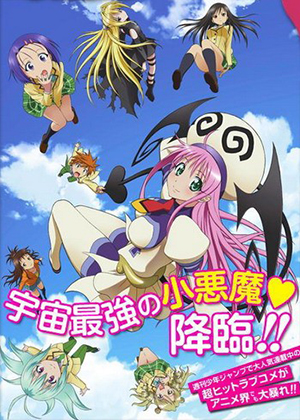 To LOVE-Ru OVA [06/06] [HD] [MEGA]