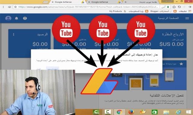 طريقة ربط اكثر من قناة يوتيوب بحساب ادسنس واحد وشرح كيفية نقل القناة من حساب ادسنس الى حساب اخر