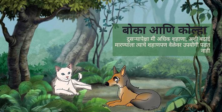 बोका आणि कोल्हा - इसापनीती कथा | Boka Aani Kolha - Isapniti Katha