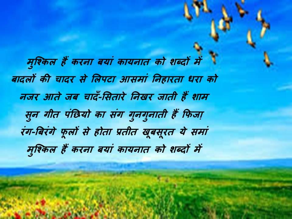 Khoobsurat Kainaat Poetry On Nature