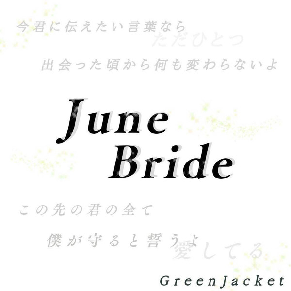 [Single] GreenJacket – June Bride (2016.05.15/MP3/RAR)