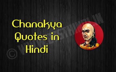 chanakya quotes thoughts in hindi