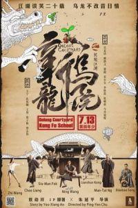 Kung Fu School (2018)