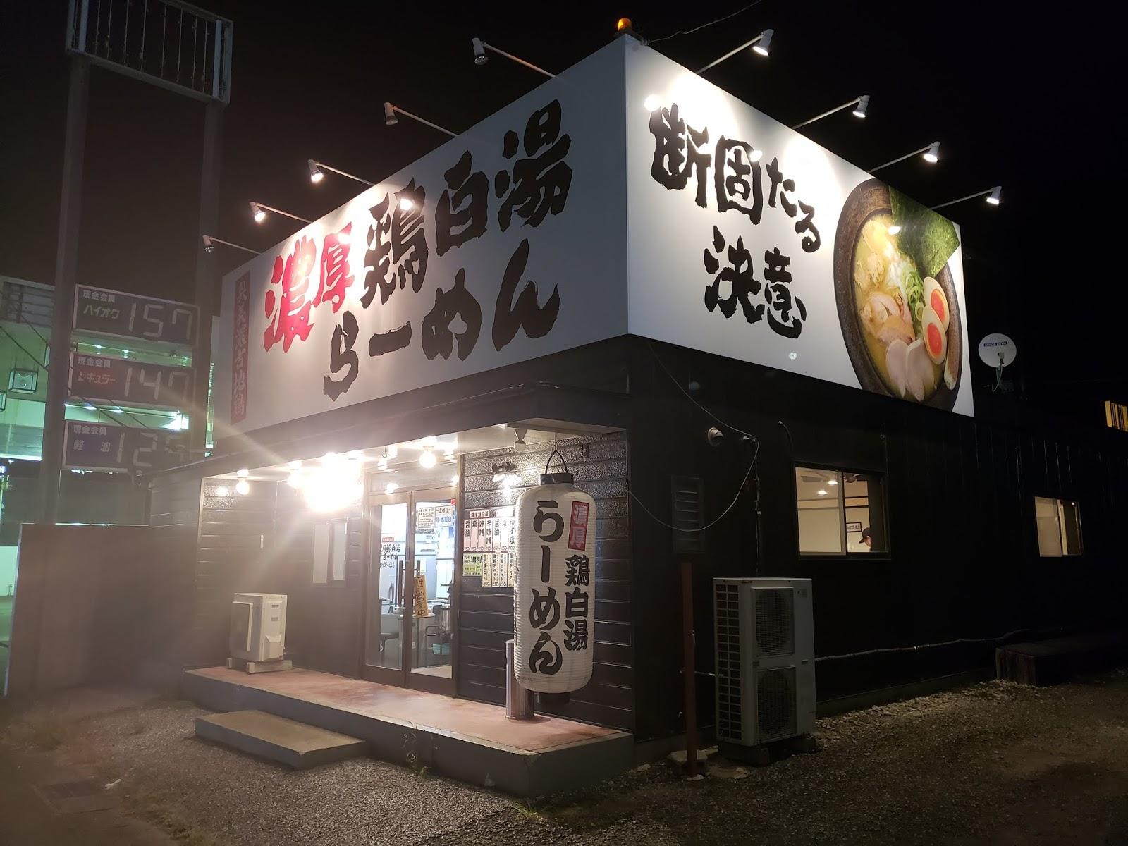 店(鶏白湯ラーメン断固たる 瑞穂市)