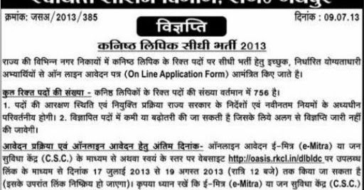 Rajasthan Sarkari Naukri: 756 LDC / Clerk jobs in