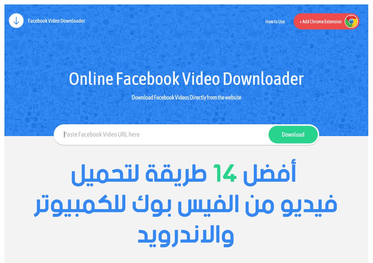أفضل 14 طريقة تحميل فيديو من الفيس بوك للكمبيوتر 2019 اون لاين