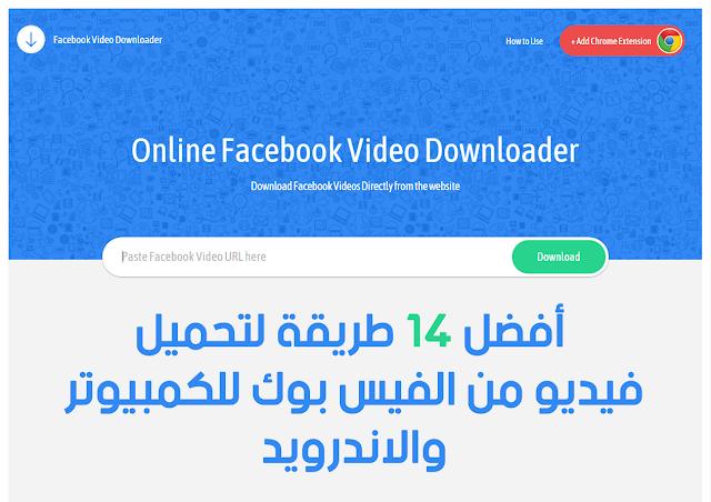 كيفية تحميل فيديو من الفيس بوك على الكمبيوتر