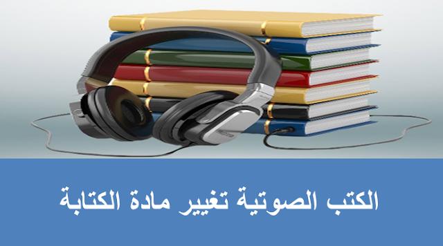 الكتب الصوتية تغيير مادة الكتابة