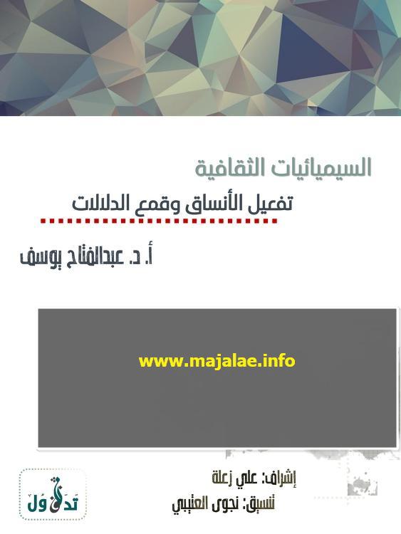 السميائيات الثقافية تفعيل الأنساق وقمع الدلالات عبد الفتاح يوسف