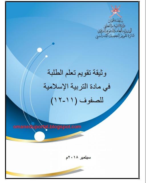 وثيقة تقويم تعلم الطلبة في مادة التربية الاسلامية لجميع الصفوف 2018-2019