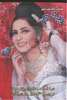 Resham Digest February 2016 Read Online & Download