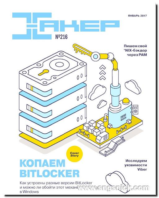 Хакер №1 (216) январь 2017 - Обложка журнала