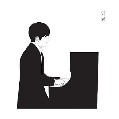 Yoon Geon - 내 편 (My Side).mp3