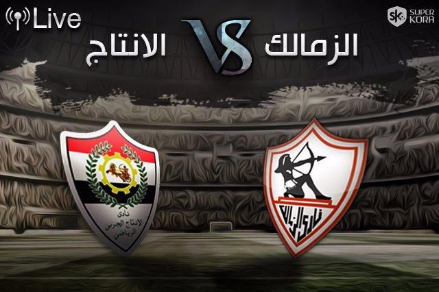 مشاهدة مباراة الزمالك والانتاج الحربي بث مباشر 10-11-2018 الدوري المصري