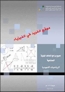 تحميل كتاب ال ياضيات ـ الكتاب الأول ـ برابط مباشر pdf