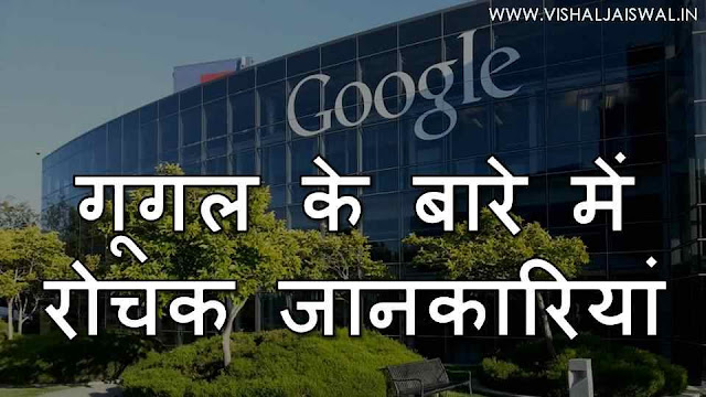 Google ke baarey mein rochak jaankariya. Google information in hindi. Interesting facts about Google in Hindi. Awesome information and facts about Google in Hindi.
