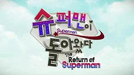 Download Film The Return Of Superman Episode 140 Subtitle Indonesia