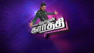 Engal Thozhan Karthi – Vijay TV Deepavali Special Show 18-10-2017