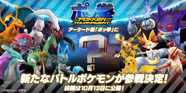 Llegará una nueva criatura a Pokkén Tournament