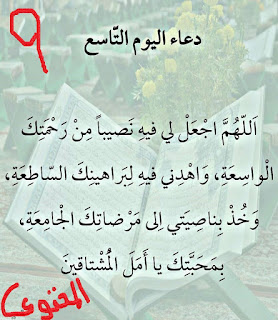 دعاء 9 رمضان
