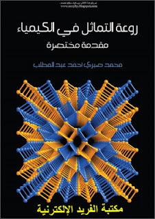 تحميل كتاب روعة التماثل في الكيمياء pdf مقدمة مختصرة، قراءة وتحميل كتاب روعة التماثل في الكيمياء pdf أونلاين، التماثل في الأشكال الهندسية للجزئيات الكيميائية، كتب كيمياء بروابط تحميل مباشرة مجانا