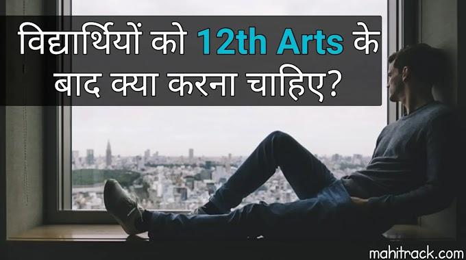 12th Arts Ke Baad Kya Kare? 12वीं आर्ट्स के बाद कौनसा कोर्स करें?