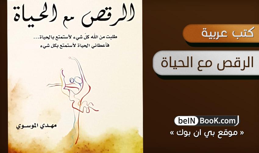 تحميل كتاب الرقص مع الحياة مهدي الموسوي pdf