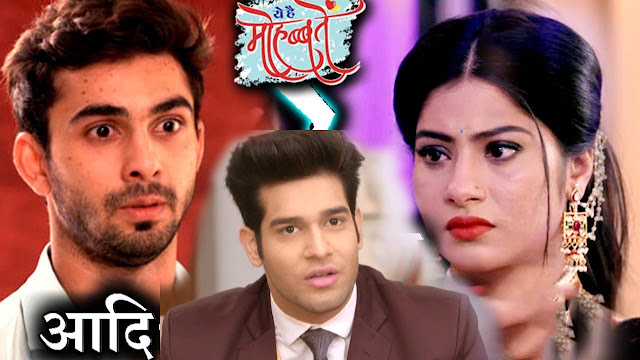 Big Twist : Aaliya forget love vows with Rohan gets back to Adi
