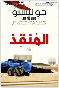 رواية المنقذ pdf - جو نيسبو