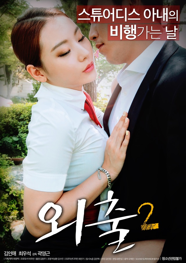 Outing 2 (2017) 480p HDRip Cepet.in