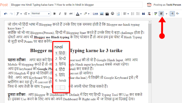 Blogger blog me hindi me type kaise kare