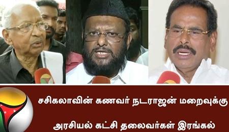 Political Party leaders mourning on Sasikala's husband Natarajan | #Sasikala #Natrajan #PassedAway