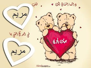 صور اسم مريم صور اسماء بنات