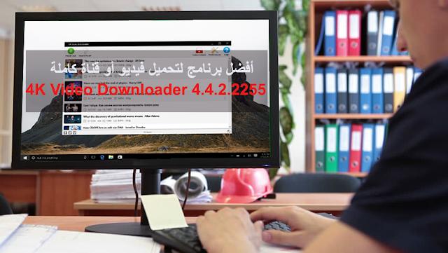 أفضل برنامج لتحميل فيديو أو قناة كاملة 4K Video Downloader 4.4.2.2255