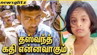 Hasini murder Case Verdict Reclaim | Latest Tamil News