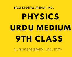 Physics Short Questions - 9th Class ( English Medium) - Urdu