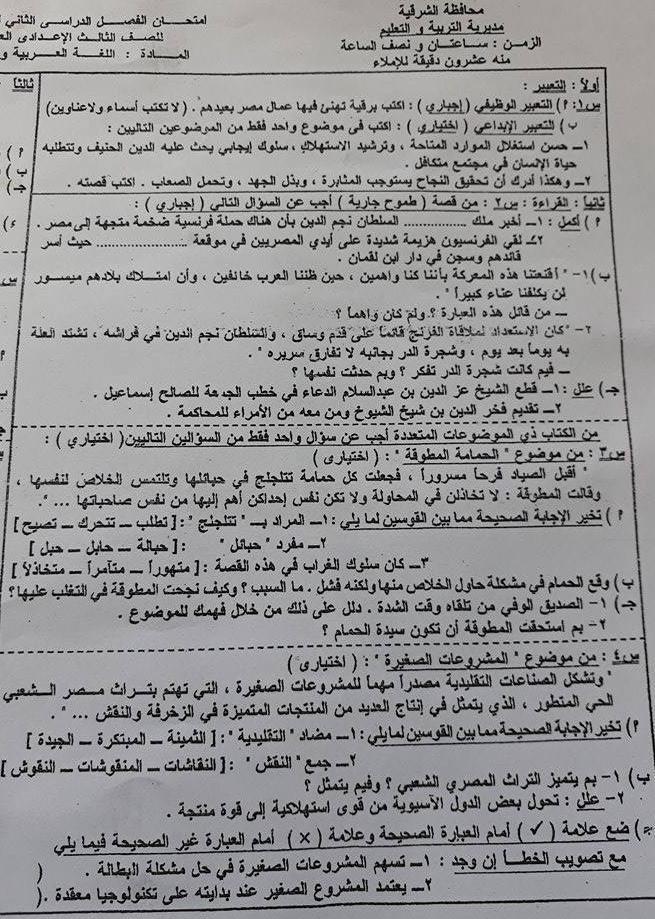 ورقة امتحان اللغة العربية للصف الثالث الاعدادي الفصل الدراسي الثاني 2017 محافظة الشرقية