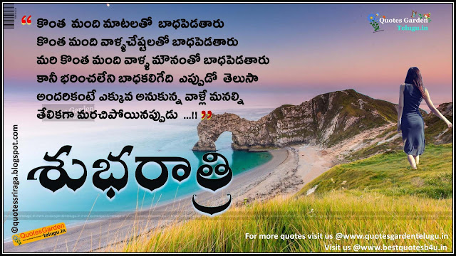 Nice telugu good night sms with love quotes