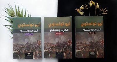 الحرب والسلام / ليو تولستوي كتاب روايات تحميل كتاب رواية PDF