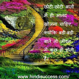 छोटी-छोटी बातों में ही आनंद खोजना चाहिए सुविचार हिंदी में Hindi suvichar