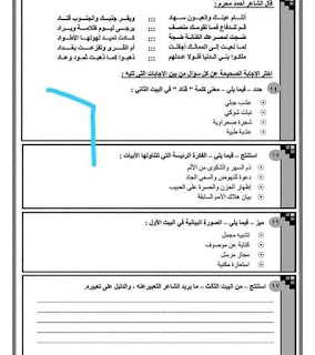 تسريب امتحان اللغة العربية للصف الأول الثانوي دور مايو 2019