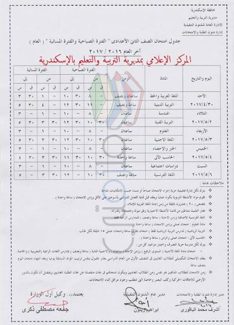 جدول امتحانات الصف الثاني الاعدادي 2017 الترم الثاني محافظة الاسكندرية