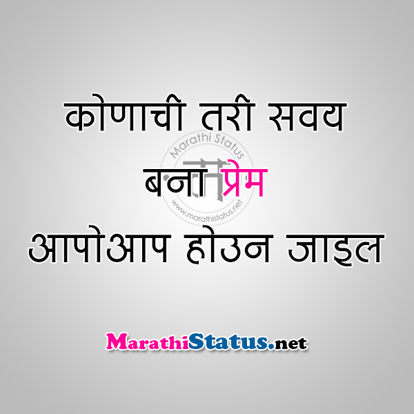 Nice Quotes On Life In Marathi With Images Babangrichie Org